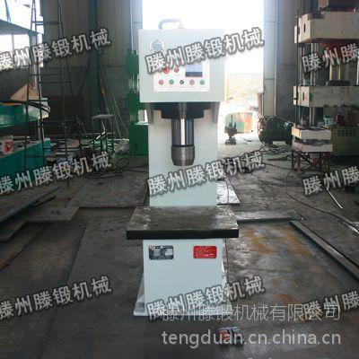 全新定制 Y41-200T单柱冲孔成型油压机 滕锻机械