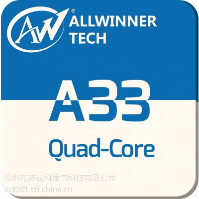全志A33/A83方案,网络广告机主板设计开发定制。志诚科莱帝为您服务