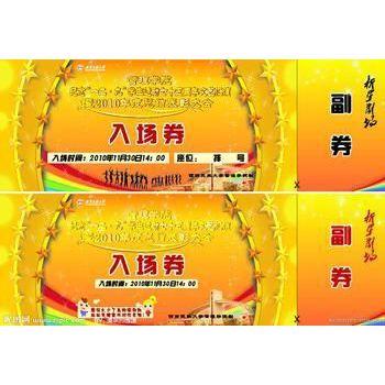 供应质量广州专业印刷厂广州的卡片印刷厂广州VIP卡门票入场卷印刷厂
