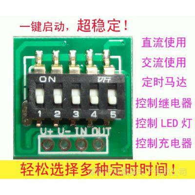 (新款) 定时开关控制器  继电器 时间范围 10秒-24小时电子器件