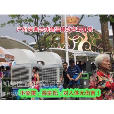 上海户外开放式移动降温冷风机出租