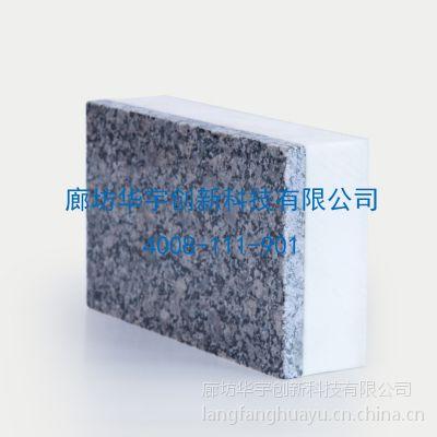 供应[阳光华宇]聚氨酯保温装饰一体化板
