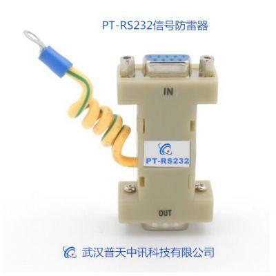 【普天】PT-RS232信号防雷浪涌保护器