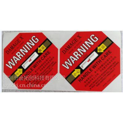 武汉特价包邮防震标签DAMAGE X震动冲击指示器湖南TILT XTR倾倒指示感应贴