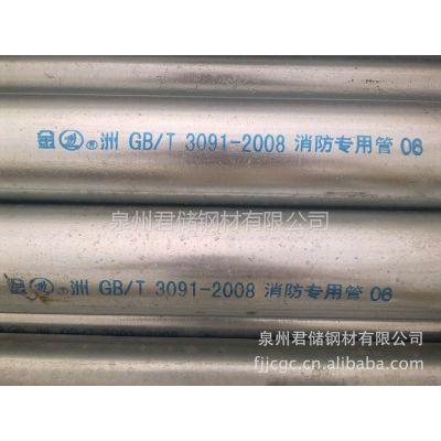 供应热镀锌管