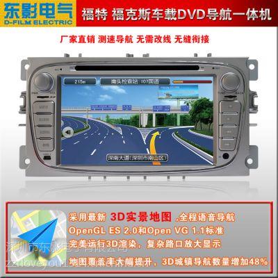供应经典福克斯专车专用车载DVD导航一体机2012款哪个牌子好