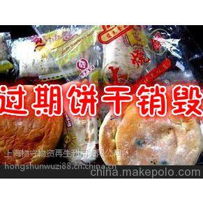 上海哪家食品销毁处理公司,金山区一大批进口食品焚烧,青浦区食品奶粉销毁在哪