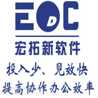价格低、操作简单的深圳LCD企业ERP软件管理系统_宏拓新EDC软件