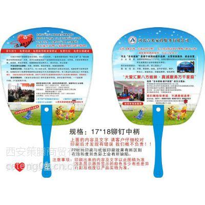 西安专业厂家定制PP广告扇 西安广告扇子 塑料扇欢迎来电咨询