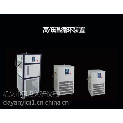高低温循环装置售后服务、高低温循环装置、大研仪器