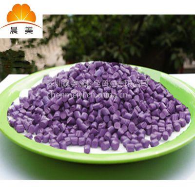 PET紫色母粒,耐迁移PET色母,食品级色母料,紫色母通过FDA标准认证