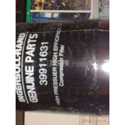 供应英格索兰39911631空压机滤芯