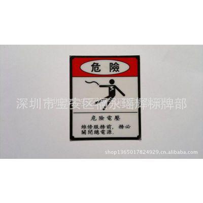 厂家供应PVc标牌,丝印标牌制作