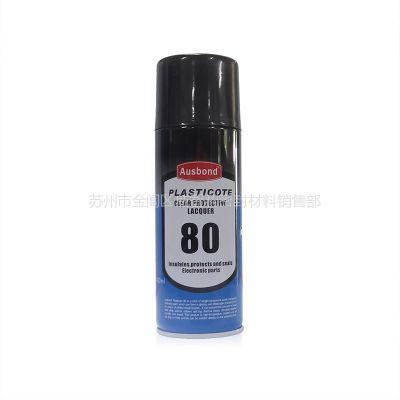 供应美国奥斯邦80自喷漆 电子线路板保护漆 防潮绝缘漆 快干直喷漆