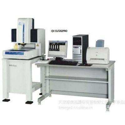 供应天津三丰影像测量仪