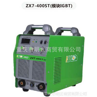 华意隆逆变直流手工焊机 ZX7-400ST 焊条电弧焊机