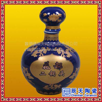 辰天陶瓷 陶瓷酒瓶 景德镇酒瓶厂家