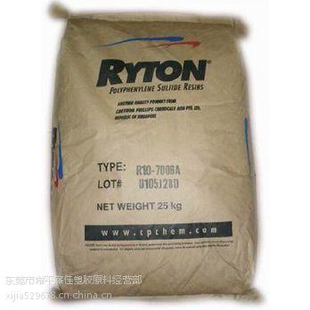 供应雪佛龙菲利普玻纤增强耐高温防火V-0级PPS:R-4,R40B,R-7,R-4-230NA