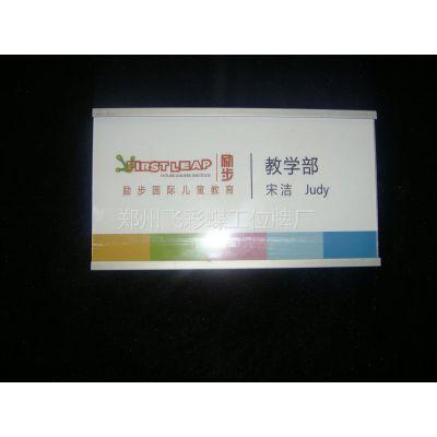 供应郑州工位牌专业制作工位牌、办公座位牌、屏风隔断职位牌、人员信息牌、铝合金岗位牌、亚克力员工牌等