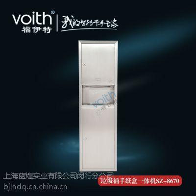 DS-713露出式不锈钢大型抽纸箱同款VOITH福伊特SZ-8670简洁大气