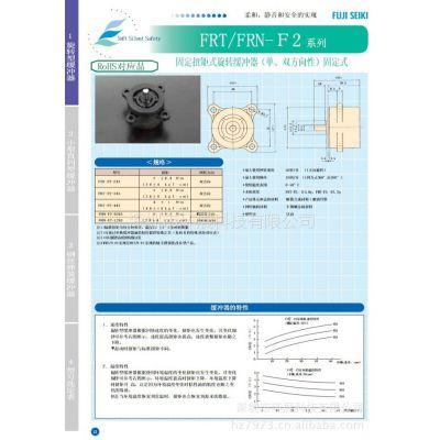 供应FRT/FRN-F2系列 FRT-SB1 日本FUJI SEIKI旋转型缓冲器