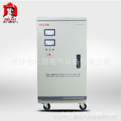 批发正品德力西TND-30KVA柜式单相高精度全自动交流稳压器