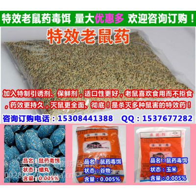 卖老鼠药老鼠药批发市场,稻谷老鼠药批发好使老鼠药战虫网