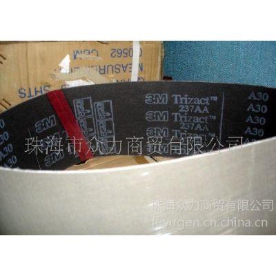 供应广东中山-3M237AA砂带-A80-A30-A45砂带3M华南总经销