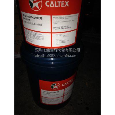 加德士Caltex Hydraulic Oil AW-68抗磨液压油/大桶批发