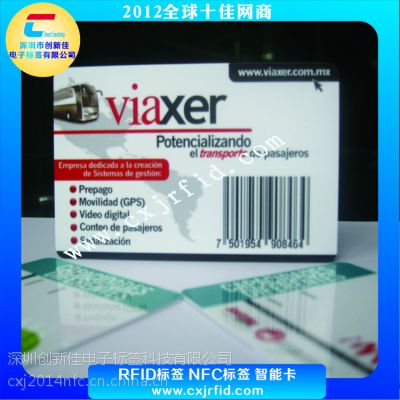 RFID电子标签,公交支付射频卡 ,门禁考勤卡 ,NFC电子标签