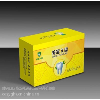 义齿包装盒加工制作 假牙盒价格 成都卓越杰克森包装印刷厂