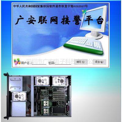 供应-网络智能接警平台-软件