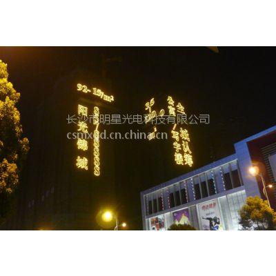 供应湖南湘潭株洲常德楼盘广告发光字制作