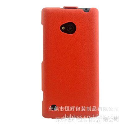 直销深圳Nokia 720手机皮套批发市场 防潮诺基亚手机套