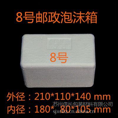 【8号邮政泡沫箱】EPS/EPP冷藏保温箱/水产箱/蟹箱/水果箱/疫苗箱