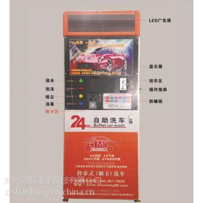广东自助投币洗车机加盟品牌厂家
