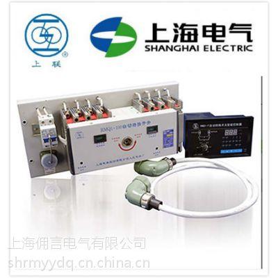 RMQ1R-250H/4-250A上海人民电器厂(上联)双电源自动转换开关