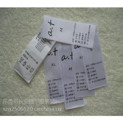 厂家直销 服装领标定做 衣服商标制作 纯棉领唛定制 印唛加工定制