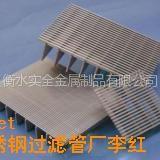 供应矿筛网 弧形筛、筛管、震动筛、筛篮、筛板