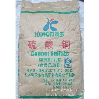 江苏厂家直供硫酸铜(五水)