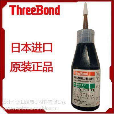 【100%正品】三键1303N绿色快速固化螺丝厌氧胶,TB1303N