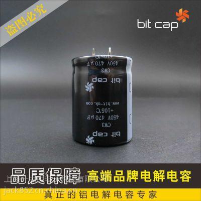 450v 470uf牛角铝电解电容器BITCAP