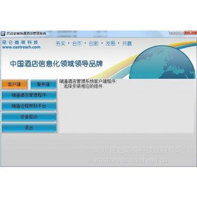 供应瑞通酒店管理软件代理商免费试用活动