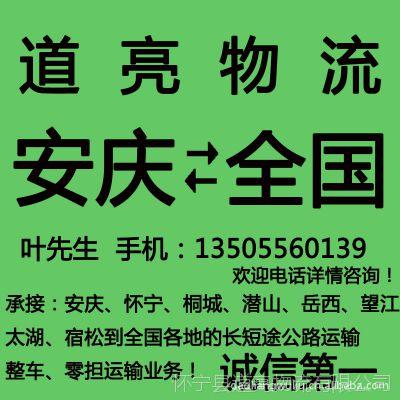 安庆快递公司 安庆物流公司提供专业整车零担运输 诚招区域加盟