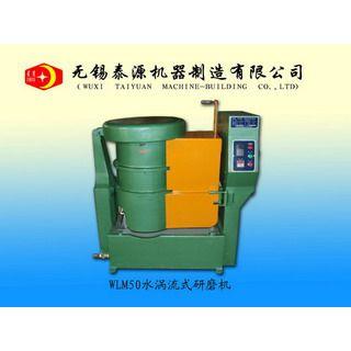 WLM50/120/250水涡流式研磨机(无锡光饰机,江苏研磨机,无锡泰源)