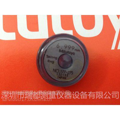 日本进口三丰Mitutoyo千分尺配件光面环规177-275 直径7mm