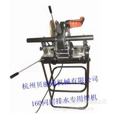 供应同层排水焊机,电熔机,PE热熔对焊机