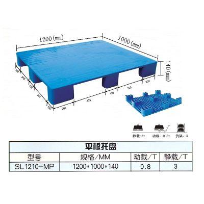 供应优质1210平板九脚塑料托盘,质优,物美!