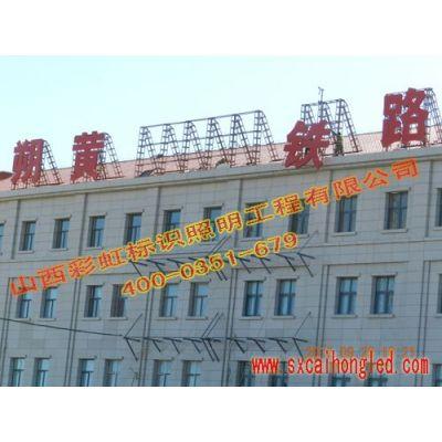 供应山西太原户外广告字、LED广告字制作、LED发光字、LED外露发光字、门头LED发光字、穿孔子发光字