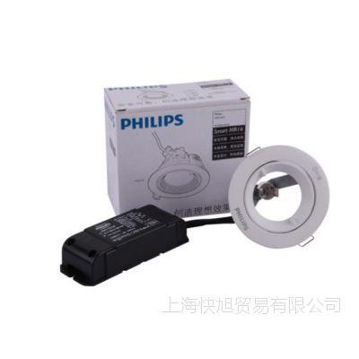 飞利浦射灯 新尚锐射灯 MR16可调式 RS091B(含变压器,不含光源)
